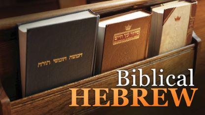 Biblical Hebrew: Learning a Sacred Language
